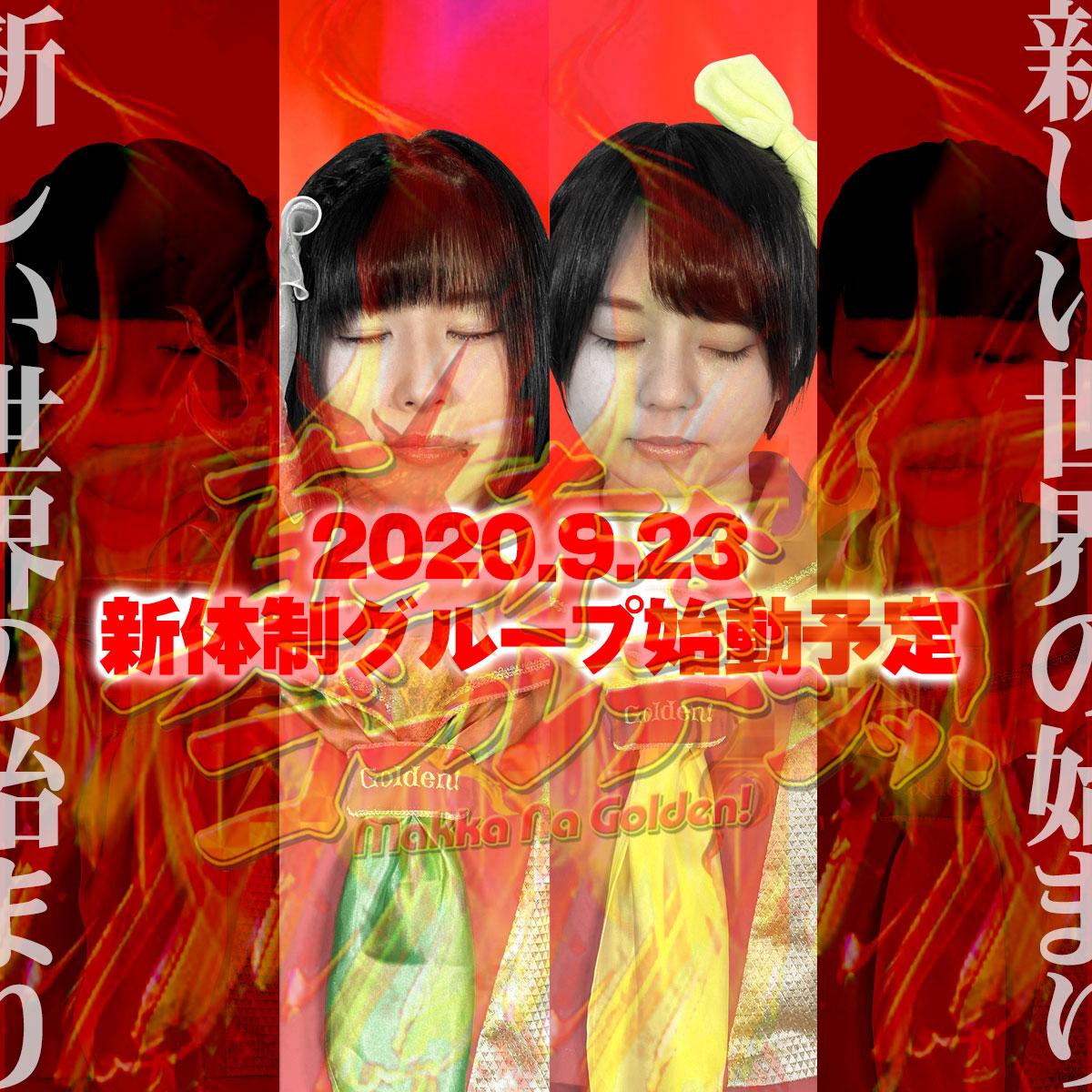 9月23日『RE:BORN-生まれ変わろうぜ!-』in渋谷eggman